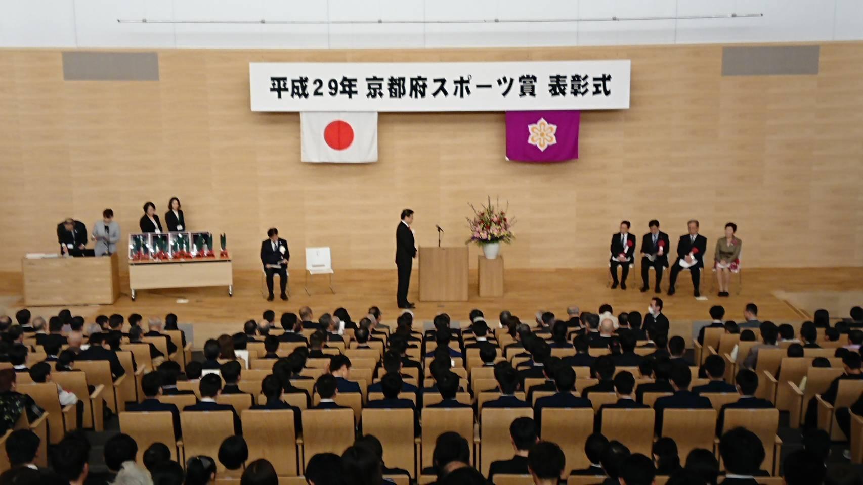 平成29年 京都府スポーツ賞 表彰式