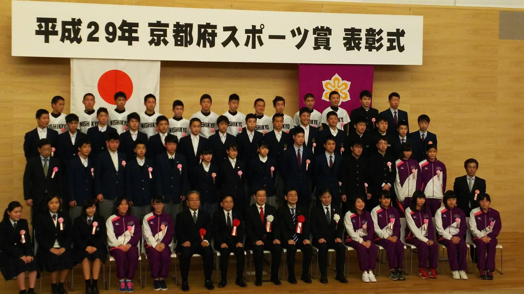 平成29年 京都府スポーツ賞(未来くん賞)