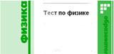 Тести з фізики Онлайн