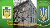 Відділ освіти Синельниківської міської ради