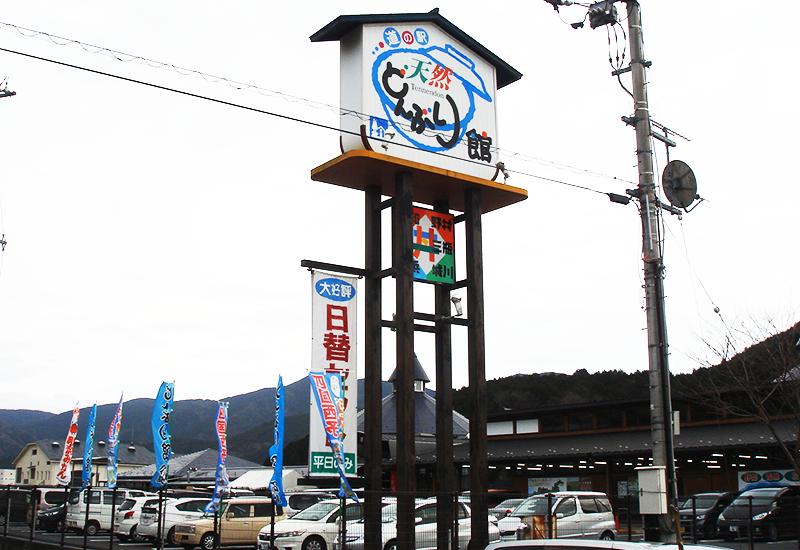 西予市(道の駅 どんぶり館)