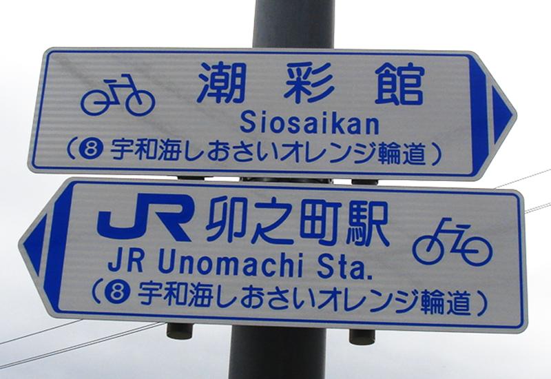 分岐点案内サイン(例:JR卯之町駅)