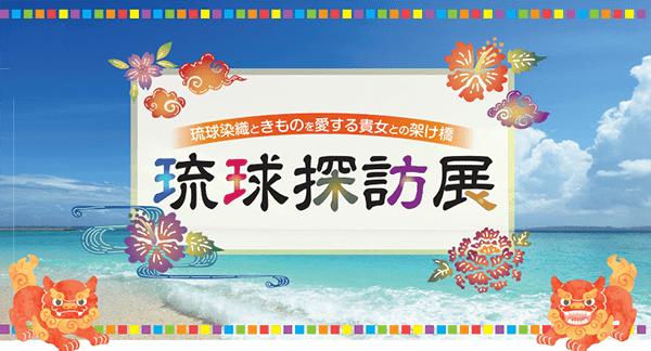 琉球探訪展