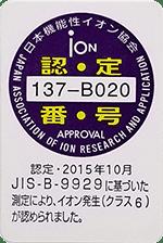 日本機能性イオン協会認定