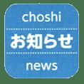 銚子市の2022年成人式は銚子市体育館で決定しました
