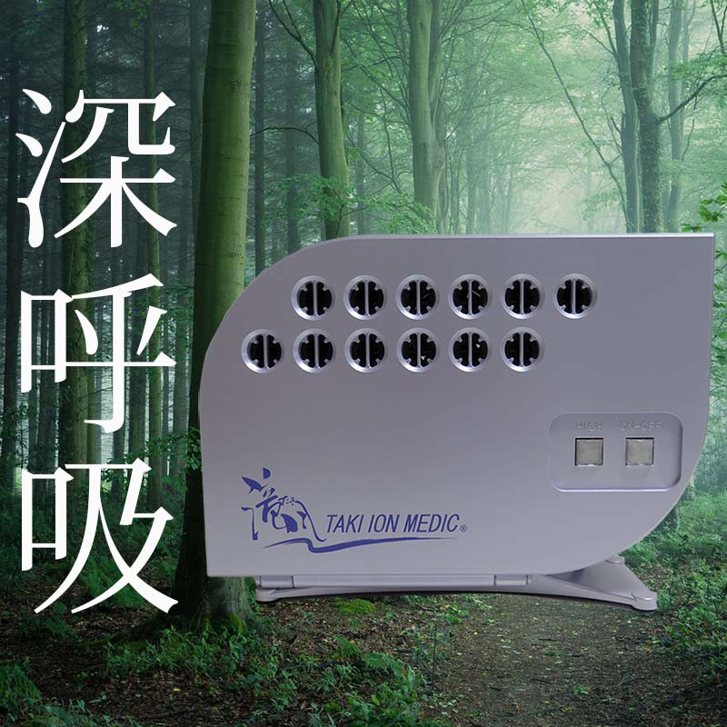 滝風イオンメディック発売20周年記念キャンペーン