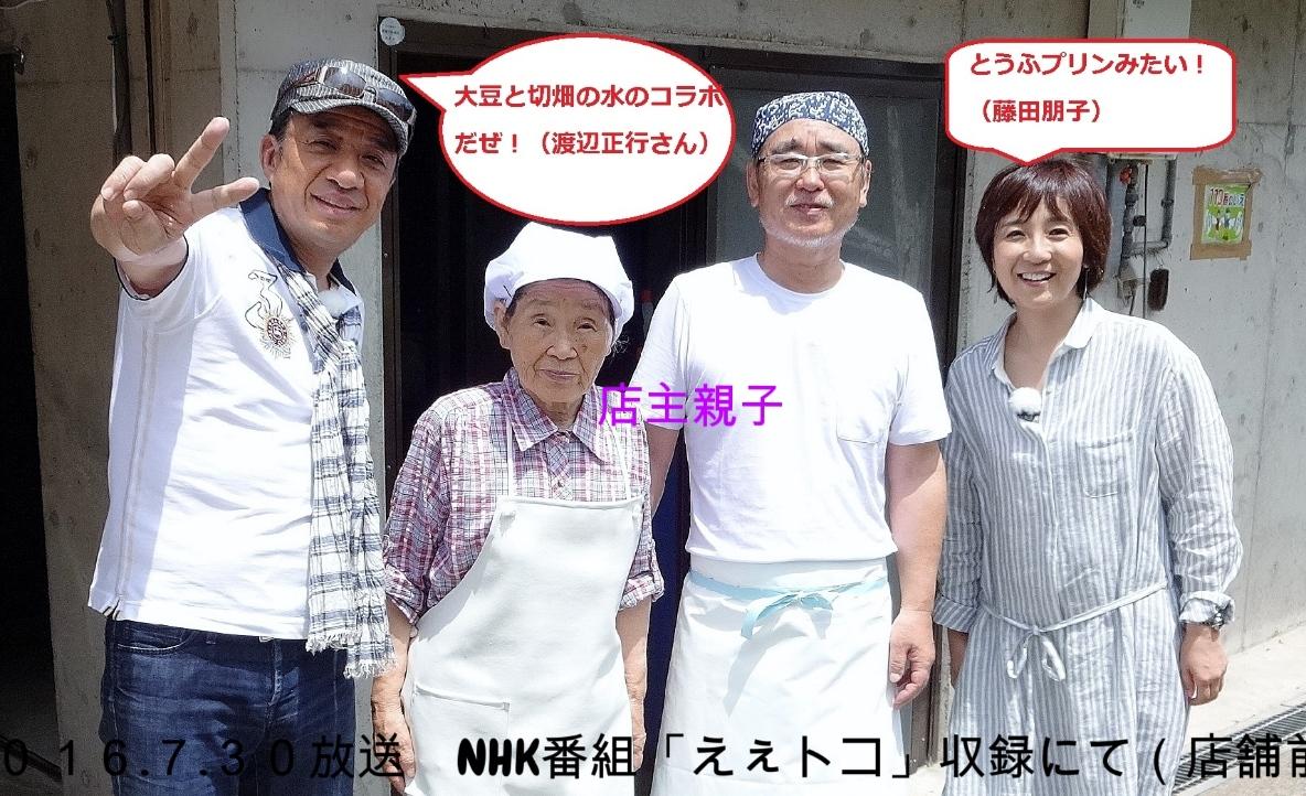 タレント渡辺正行さんと女優の藤田朋子さん来店