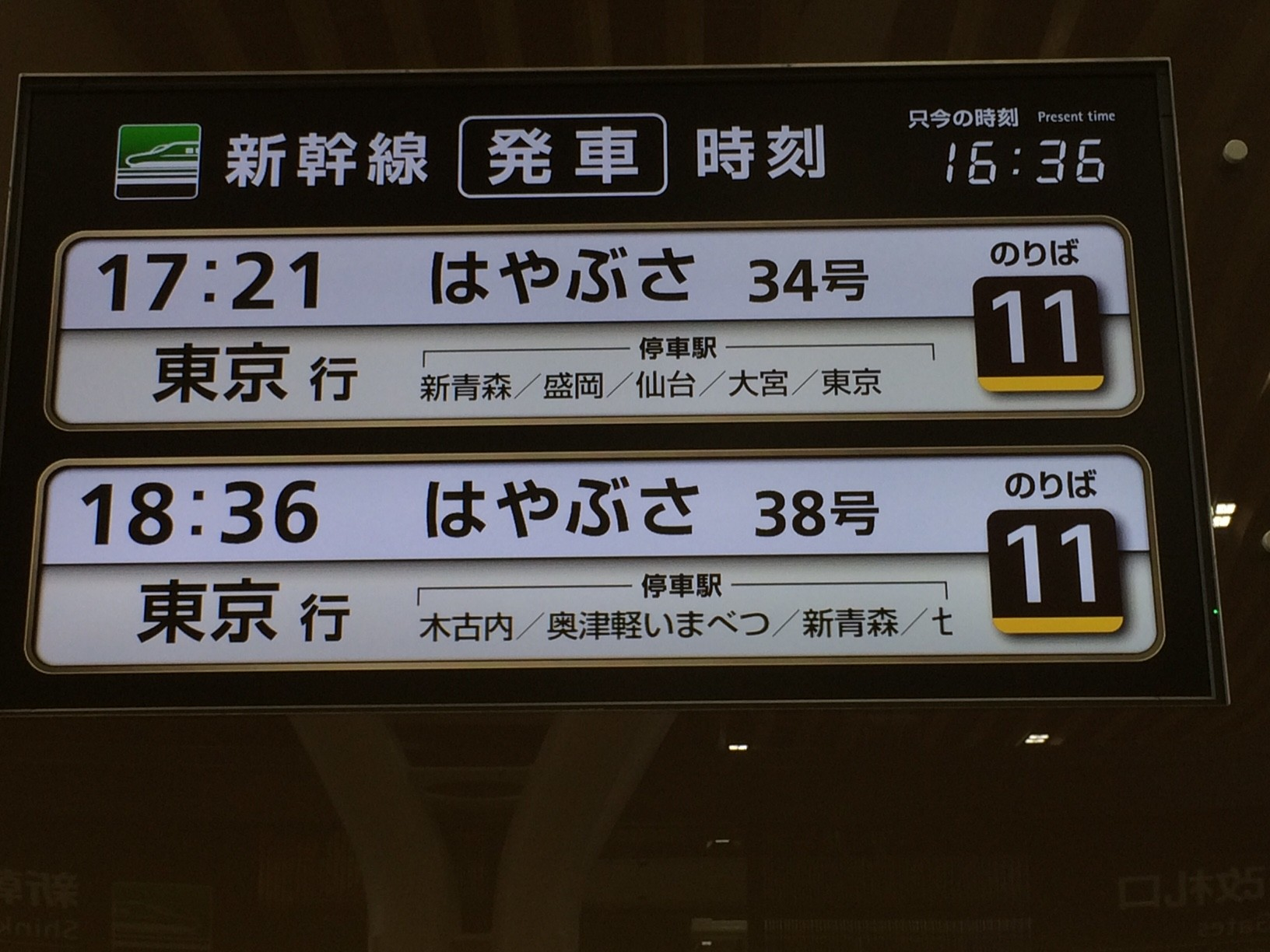 平成28年4月8日 新函館北斗17:21発はやぶさ34号で仙台へ