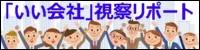 「いい会社」視察リポート トモノ社労士事務所