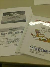 資料と参加者特典「四コマ労働法」冊子