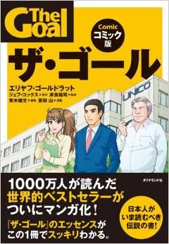 ザ・ゴール(漫画版)