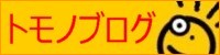 トモノブログ トモノ社労士事務所