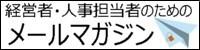 経営者・人事担当者のためのメールマガジン トモノ社労士事務所