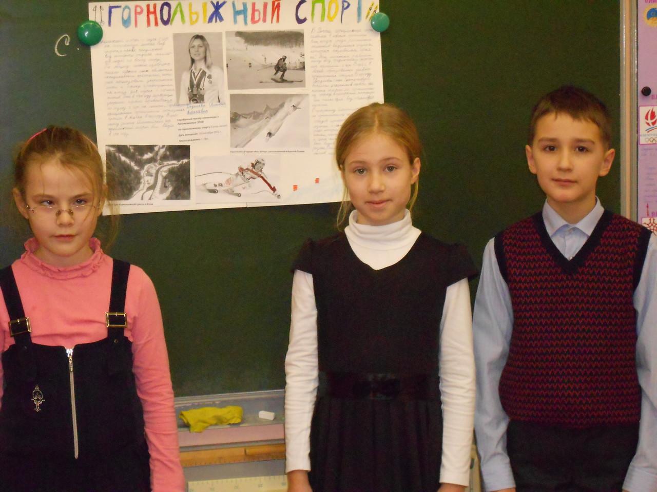 """Презентация команды """"Олимпийцы"""" зимнего вида спорта - горнолыжный спорт."""