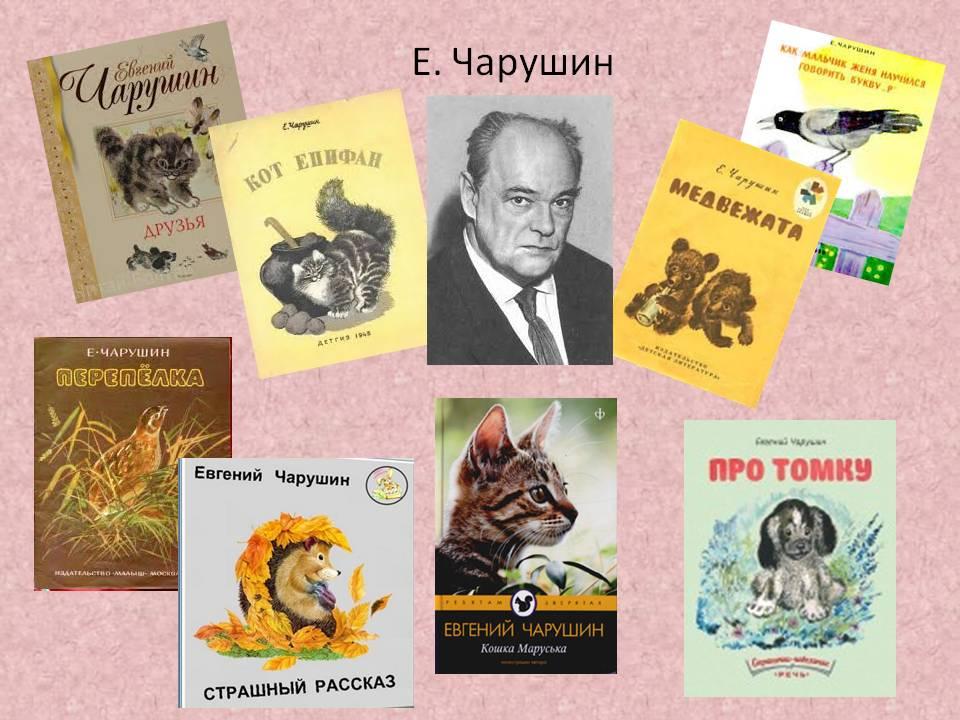 годы фото книги чарушина напечатать