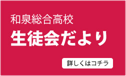 和泉総合高校 生徒会だより 詳しくはコチラ