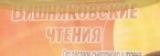 Вишняковские чтения 2014