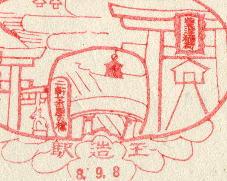 城東線(現・JR環状線)玉造駅のスタンプ (豊津(玉造)稲荷神社や二軒茶屋橋 が描かれている)