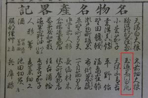 天保7年(1836)『新改正攝津国名所旧跡細見大絵図』
