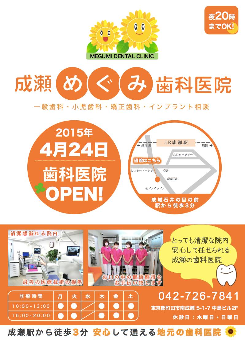 町田市成瀬に新規開院した歯科医院様 ポスティングチラシ作成しました!