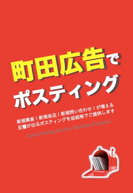 ポスティングの町田広告