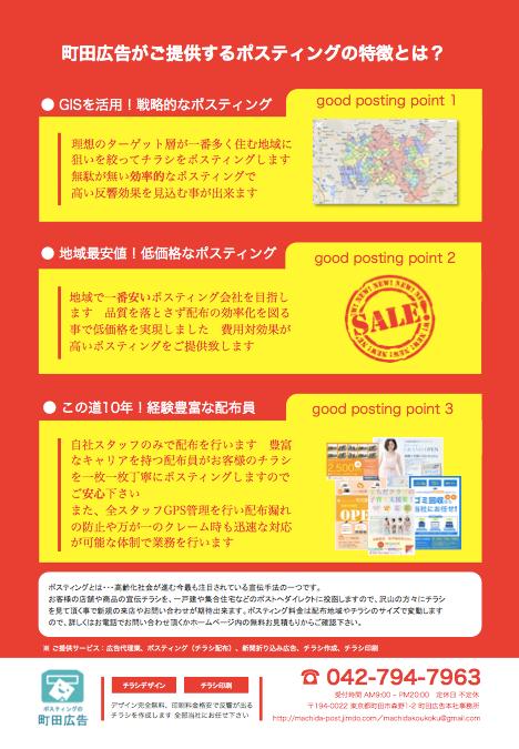 町田のデザイン会社
