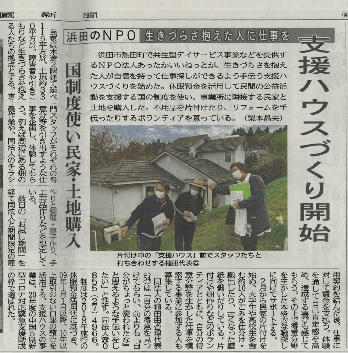 2021.4.16中国新聞に掲載されました!!