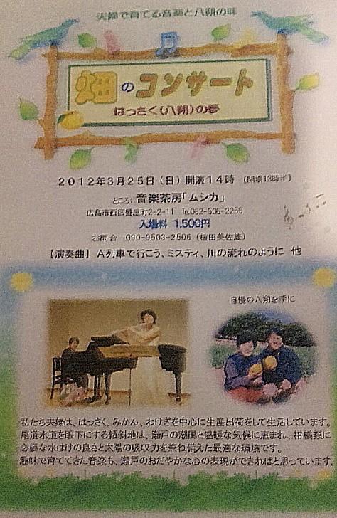 2012年3月25日はっさくの夢コンサート