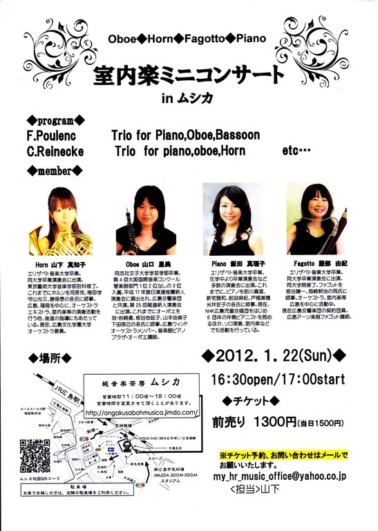 2012年1月22日室内楽ミニコンサート