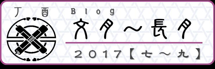 2017【文月~長月】園主のブログ 和×夢 nagomu farm
