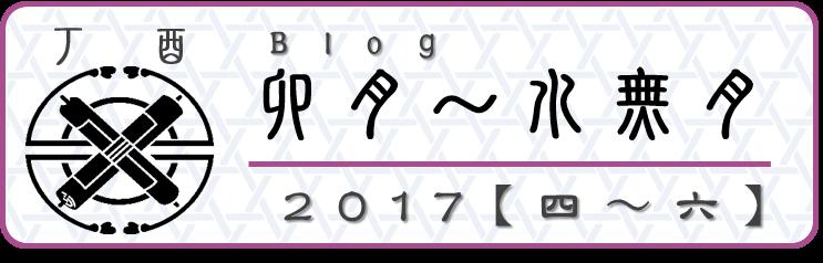 2017【卯月~水無月】園主のブログ 和×夢 nagomu farm