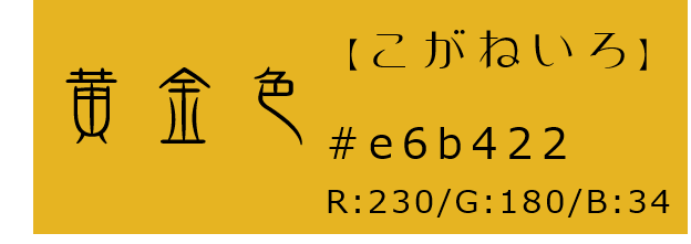 黄金色【秋】 秋色【色合い】 和×夢 nagomu farm 和の三要素【Wa-③rd】