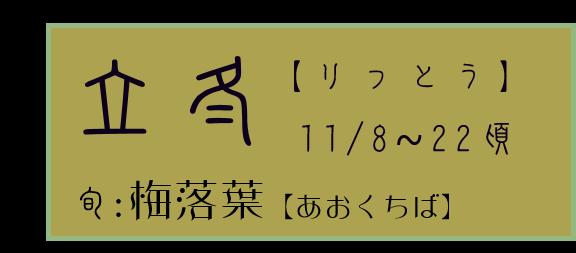 立冬【りっとう】アイコン 旬:梅落葉