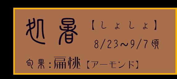 処暑【しょしょ】アイコン 旬果:扁桃【アーモンド】
