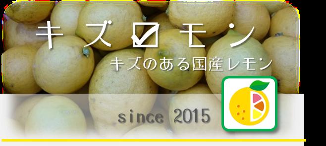 キズ☑モン。【国産レモン】