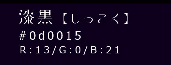 和色 漆黒【しっこく】 和×夢【5原色】