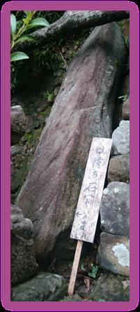『那須与一』が鎌倉より持ち込んだ いわれの『日待ち石』 @田辺市長野地区 不動寺