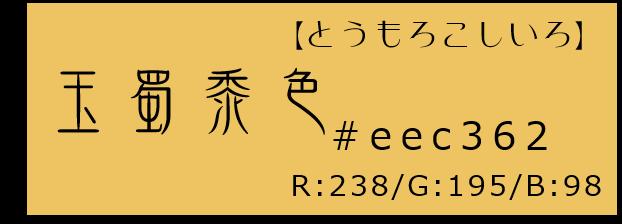 玉蜀黍色【夏】 夏色【色合い】 和×夢 nagomu farm 和の三要素【Wa-③rd】