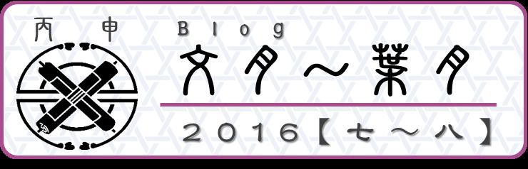 2016【文月~葉月】園主のブログ 和×夢 nagomu farm