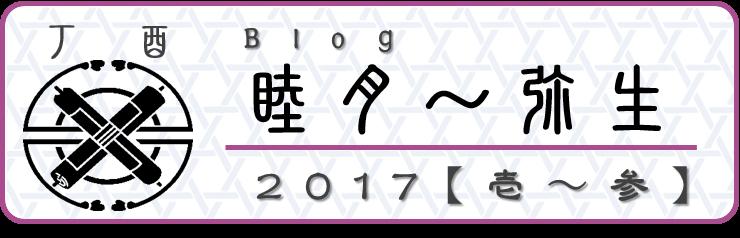 2017【睦月~弥生】園主のブログ 和×夢 nagomu farm