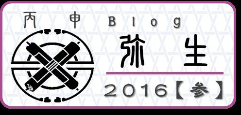 2016【弥生】園主のブログ 和×夢 nagomu farm
