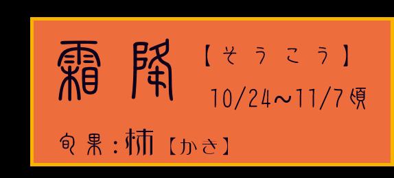 霜降【そうこう】アイコン 旬花:菊