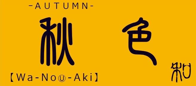秋色【色集】アイコン 和の三要素【wa-③rd】:和色 和×夢 nagomu farm