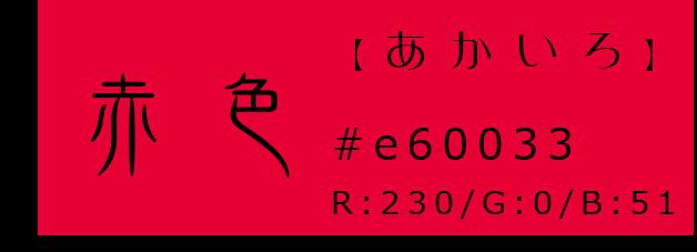 赤色【秋】 秋色【色合い】 和×夢 nagomu farm 和の三要素【Wa-③rd】