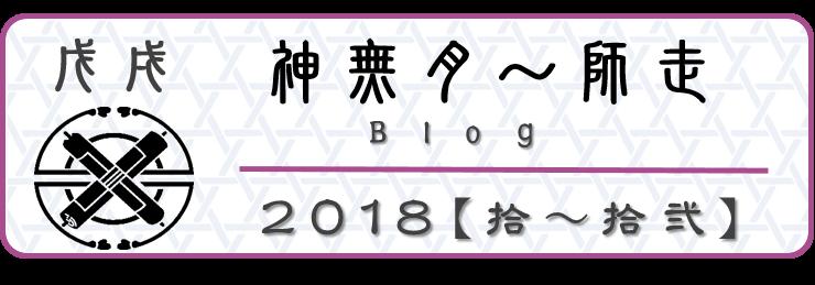 2018【神無月~師走】園主のブログ 和×夢 nagomu farm