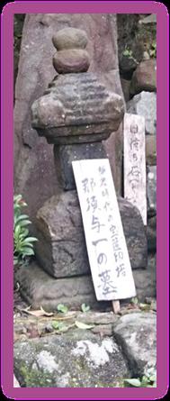 『那須与一』公の墓碑【旧墓碑】 @田辺市長野地区 不動寺