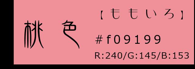 桃色【春】 春色【色合い】 和×夢 nagomu farm 和の三要素【Wa-③rd】