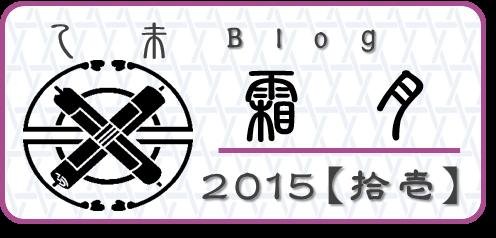 2015【霜月】園主のブログ 和×夢 nagomu farm