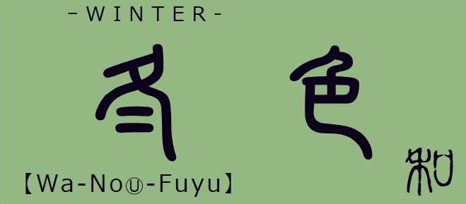 冬色【色集】アイコン 和の三要素【wa-③rd】:和色 和×夢 nagomu farm