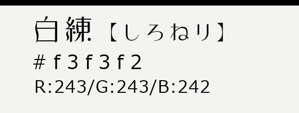 和色 白練り【しろねり】 和×夢【5原色】
